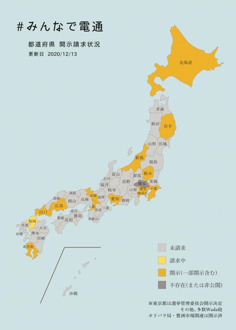 #みんなで電通マップ 2020/12/13