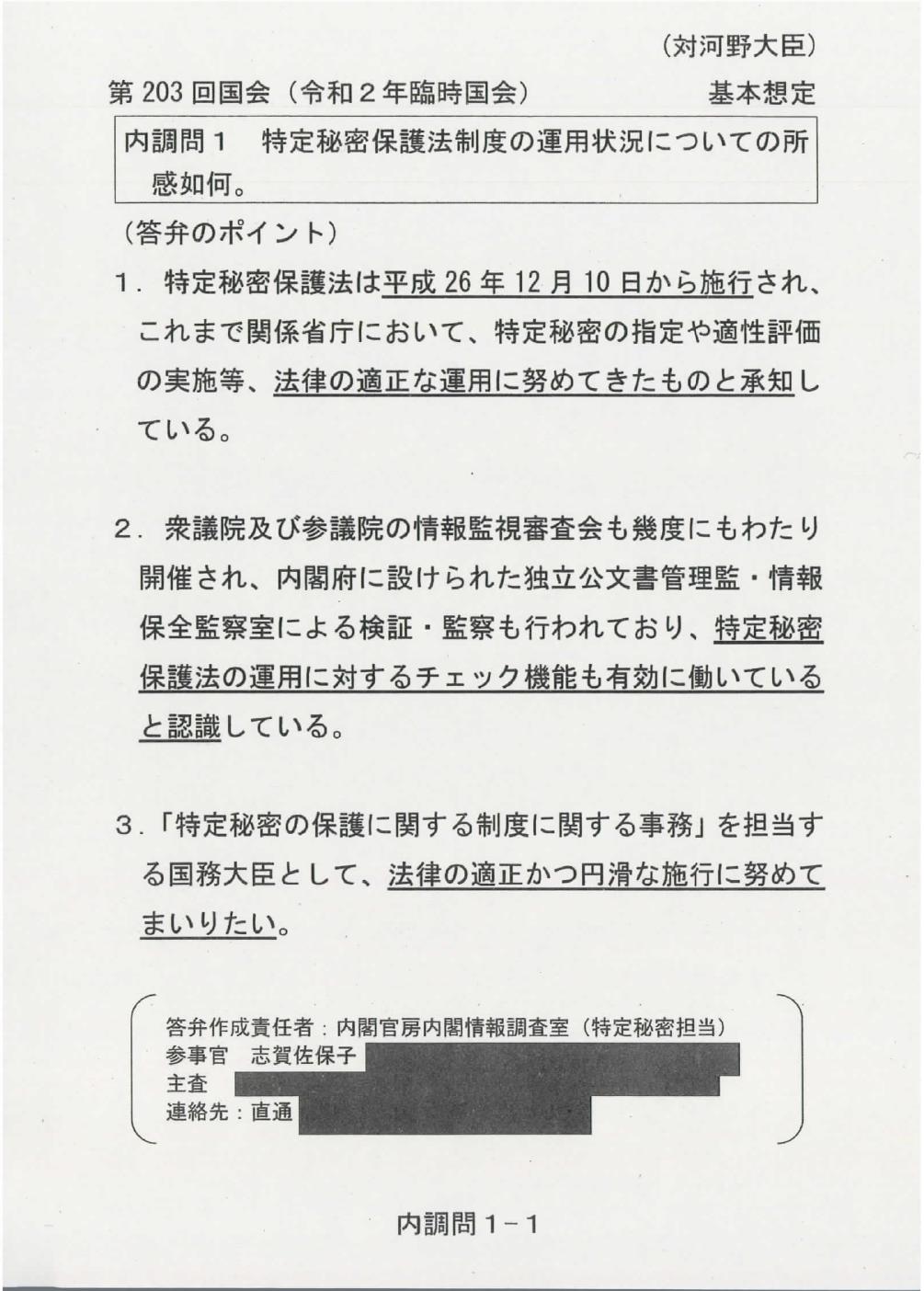 【絨毯爆撃シリーズ】内閣情報調査室の国会対応